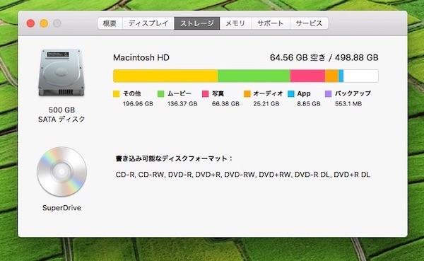 Mac 移行アシスタント タイムマシン1