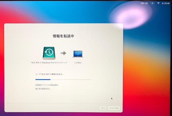 Mac 移行アシスタント タイムマシン10
