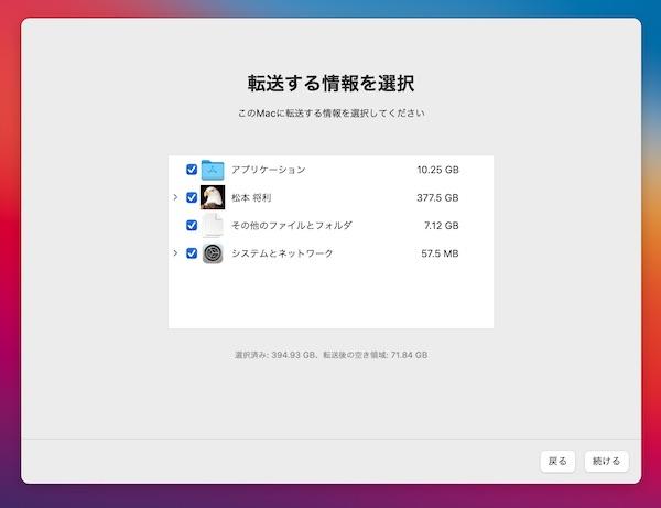Mac 移行アシスタント タイムマシン7
