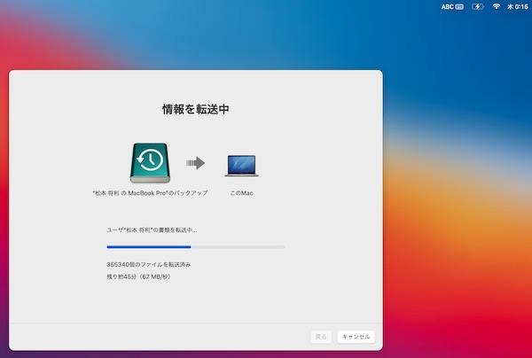 Mac 移行アシスタント タイムマシン11