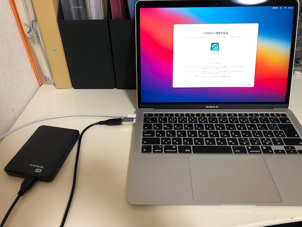 Mac 移行アシスタント タイムマシン5