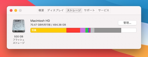 Mac 移行アシスタント タイムマシン19