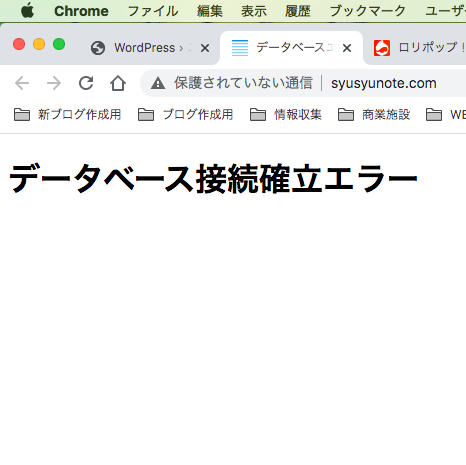 WordPress データベース接続確立エラー 対処法1