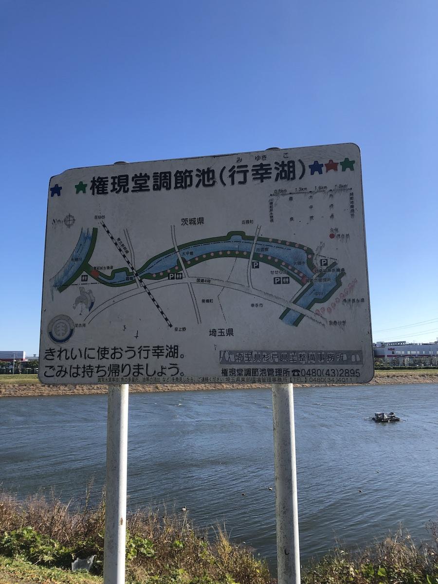 2020 11 fishing gongendou a