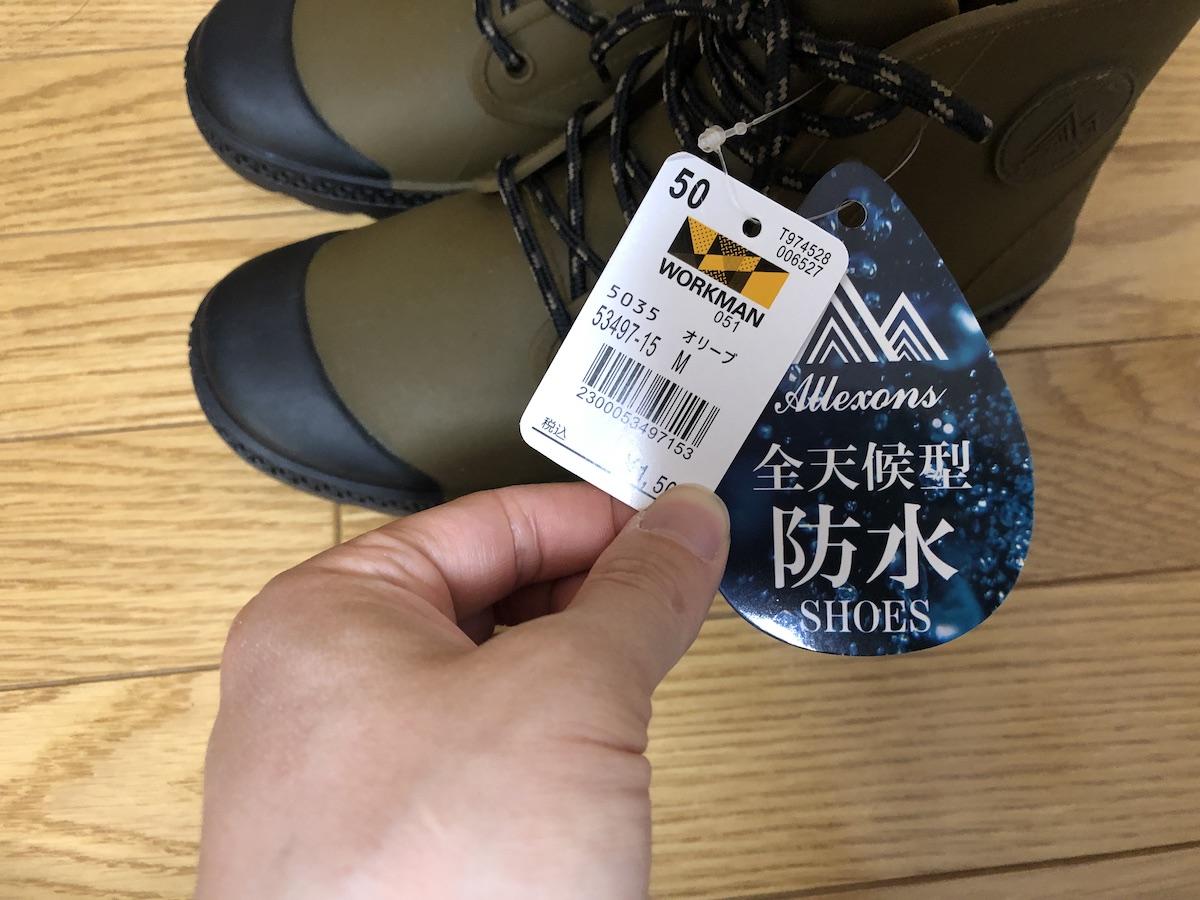 Workman bousui shoes a