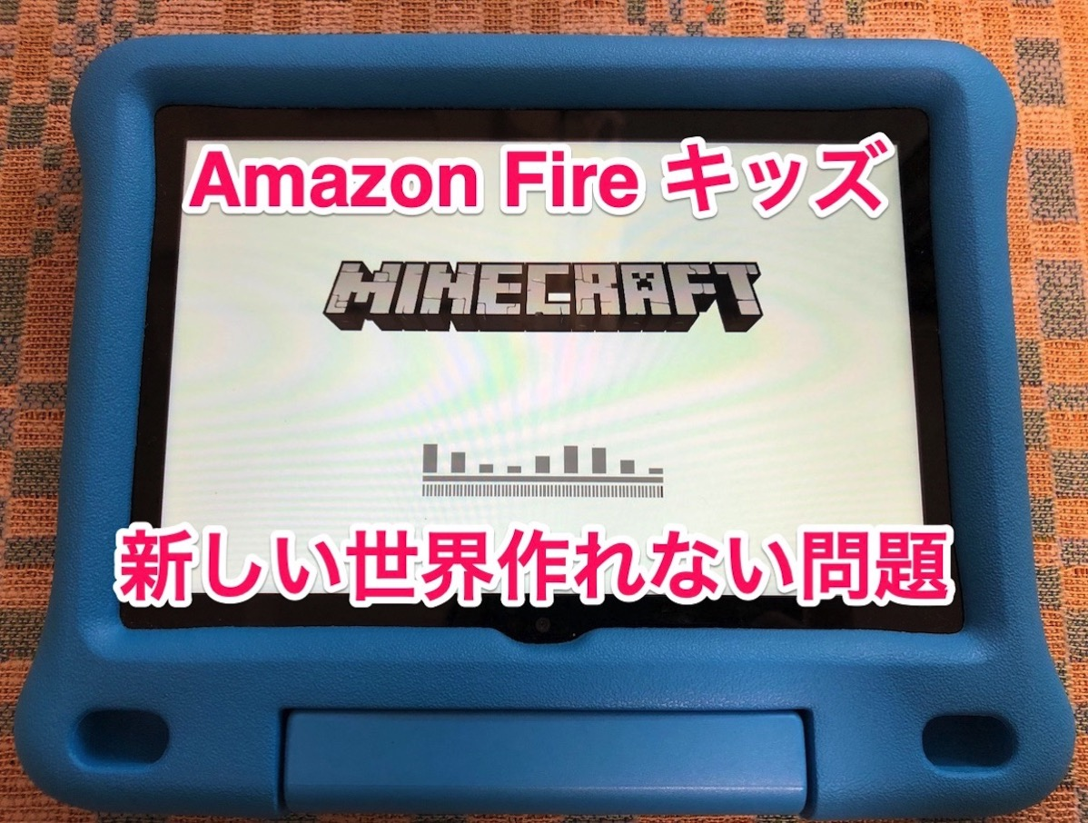 Amazon Fire キッズ マインクラフト 新しい世界作れない問題